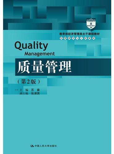 质量管理(第2版)(教育部经济管理类主干课程教材·管理科学与工程系列教材)