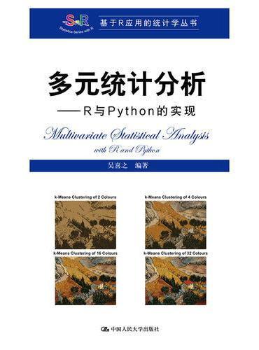 多元统计分析——R与Python的实现(基于R应用的统计学丛书)