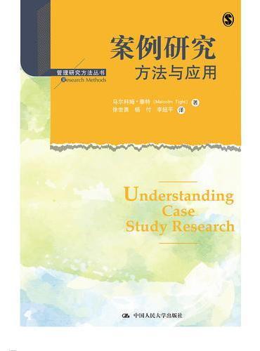 案例研究:方法与应用(管理研究方法丛书)
