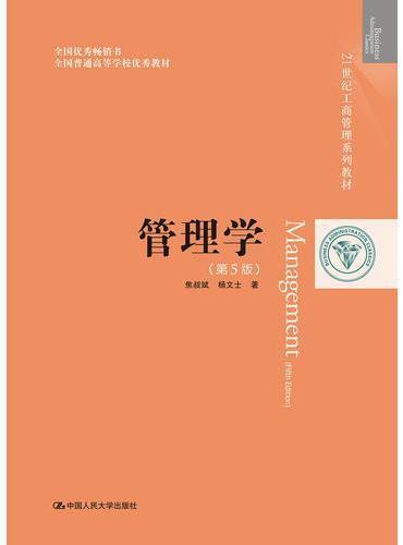 管理学(第5版)(21世纪工商管理系列教材;全国优秀畅销书;全国普通高等学校优秀教材)