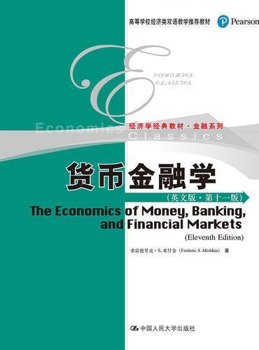 货币金融学(英文版·第十一版)(高等学校经济类双语教学推荐教材·经济学经典教材·金融系列)