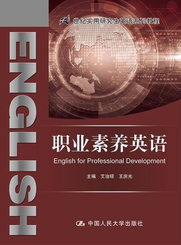 职业素养英语(21世纪实用研究生英语系列教程)