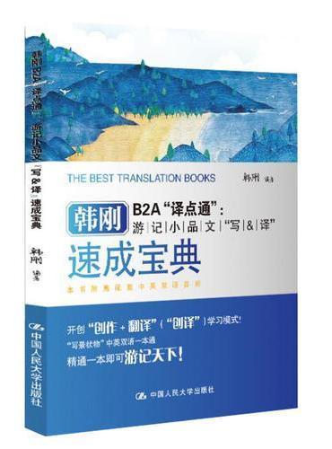 """韩刚B2A""""译点通"""": 游记小品文""""写&译""""速成宝典"""