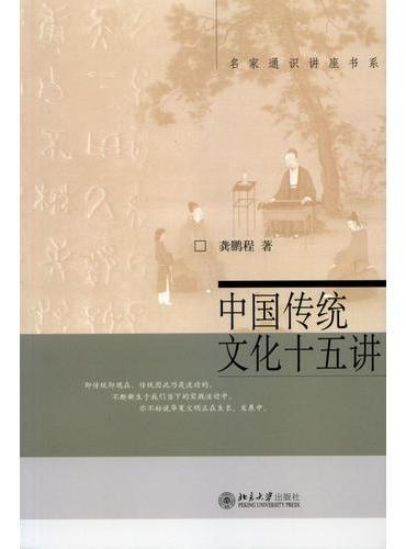 中国传统文化十五讲