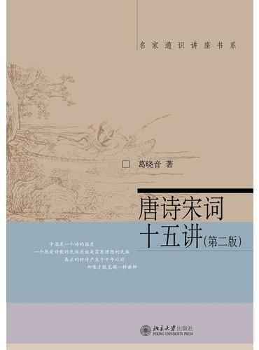 唐诗宋词十五讲(第二版)