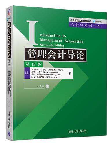 管理会计导论(第16版)