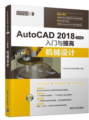 AutoCAD 2018中文版入门与提高——机械设计