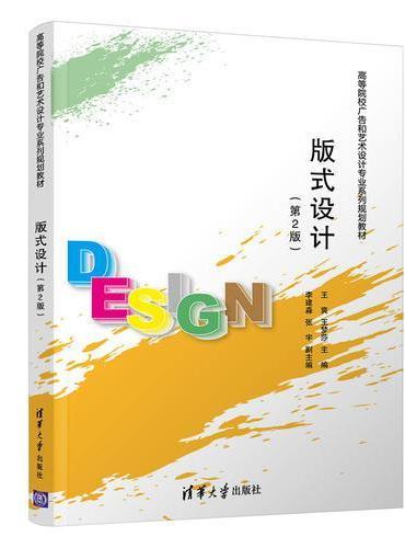 版式设计(第2版)