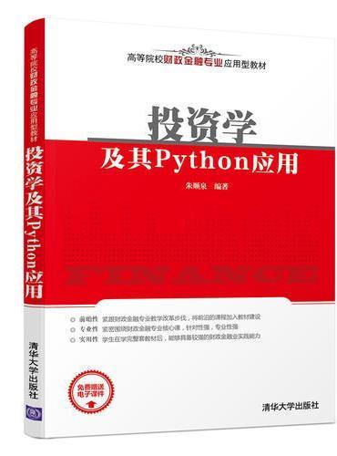 投资学及其Python应用