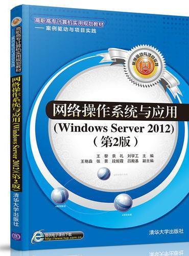 网络操作系统与应用(Windows Server 2012)(第2版)
