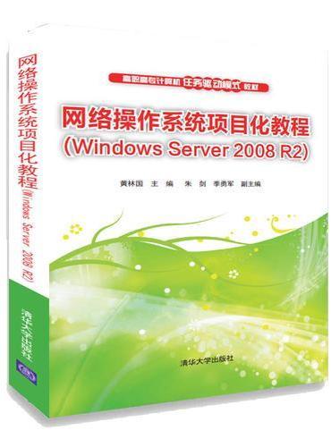 网络操作系统项目化教程(Windows Server 2008 R2)