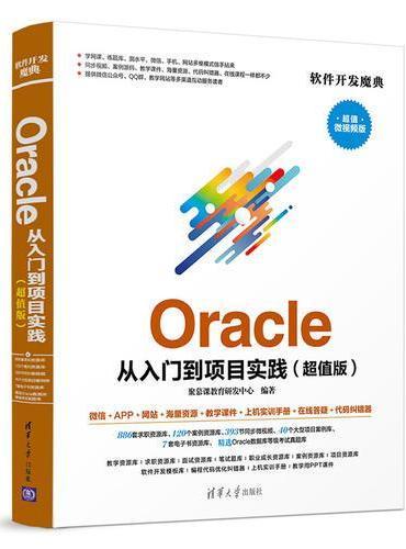 Oracle 从入门到项目实践(超值版)