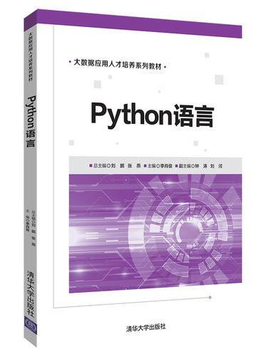 Python语言