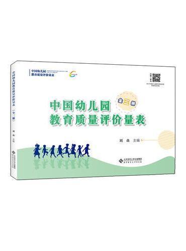 中国幼儿园教育质量评价量表(全三册)
