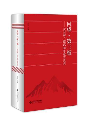 回望·第三极——黄会林、绍武60年教育思想
