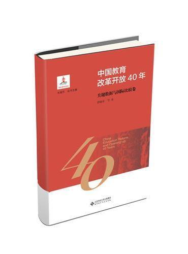 中国教育改革开放40年:关键数据与国际比较卷
