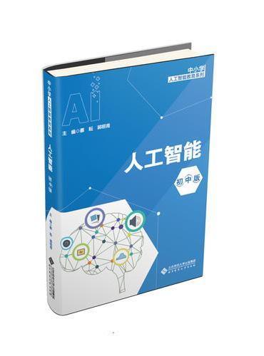 中小学人工智能教育教材(初中版)