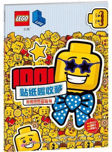 乐高1001贴纸趣收藏(思维训练游戏书)