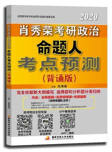 肖秀荣2020考研政治命题人考点预测(背诵版)