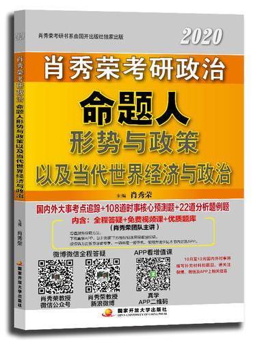肖秀荣2020考研政治命题人形势与政策以及当代世界经济与政治
