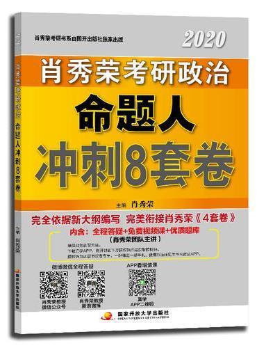 肖秀荣2020考研政治命题人冲刺8套卷