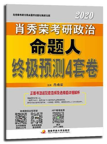肖秀荣2020考研政治命题人终极预测4套卷