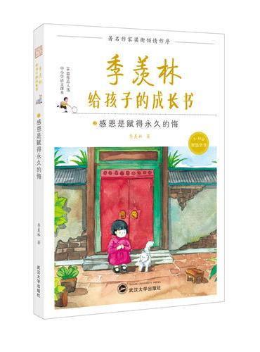 季羡林给孩子的成长书:感恩是赋得永久的悔