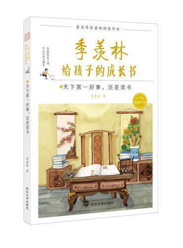 季羡林给孩子的成长书:天下第一好事,还是读书