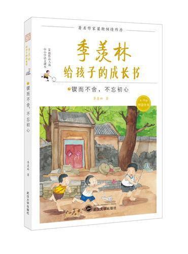 季羡林给孩子的成长书:锲而不舍,不忘初心