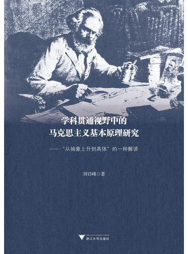 """学科贯通视野中的马克思主义基本原理研究——""""从抽象上升到具体""""的一种解读"""