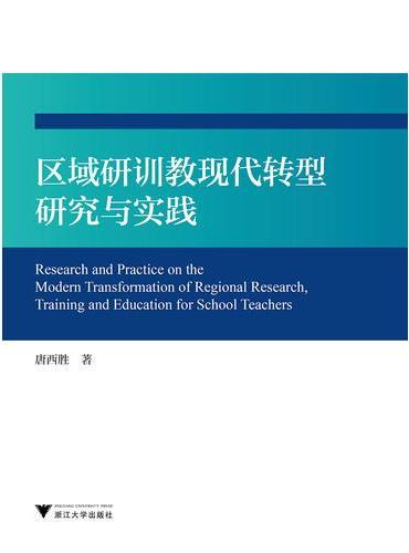 区域研训教现代转型研究与实践