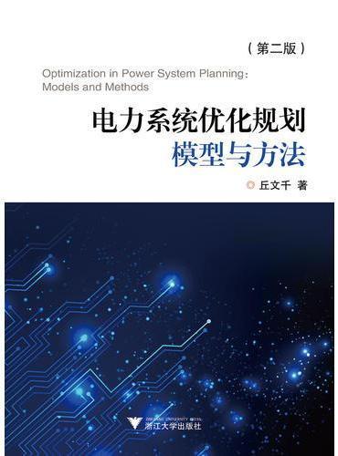 电力系统优化规划模型与方法(第二版)