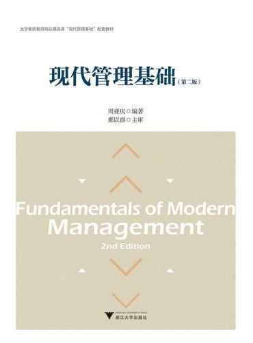现代管理基础(第二版)