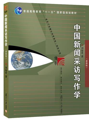 中国新闻采访写作学(新修版)(复旦博学·新闻与传播学系列)