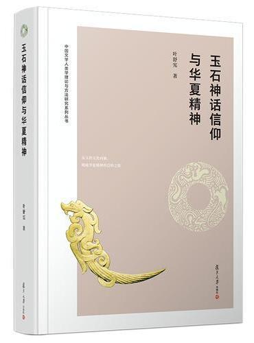 玉石神话信仰与华夏精神(中国文学人类学理论与方法研究系列丛书)