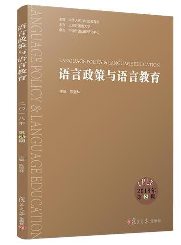语言政策与语言教育(2018年第2期)