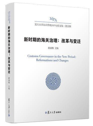 新时期的海关治理:改革与变迁(复旦大学公共管理(MPA)论文集)