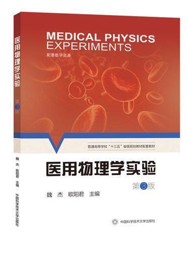 医用物理学实验(第3版)