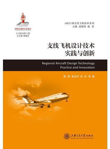 支线飞机设计技术实践与创新  大飞机出版工程