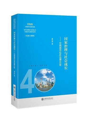 国家治理与社会成长——中国城市社区治理40年