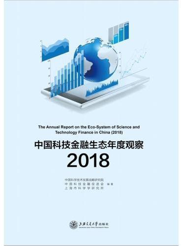 中国科技金融生态年度观察(2018)