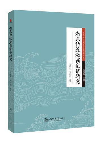 浙东传统海商家谱研究