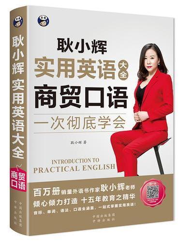 耿小辉实用英语大全 一次彻底学会 商贸口语 (英语商贸口语素材 按场景分类 外教朗读常慢双速音频)
