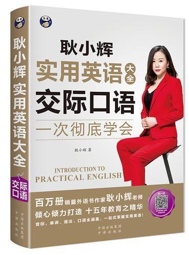 耿小辉实用英语大全  一次彻底学会 交际口语 (英语交际口语素材 按场景分类 外教朗读常慢双速音频)