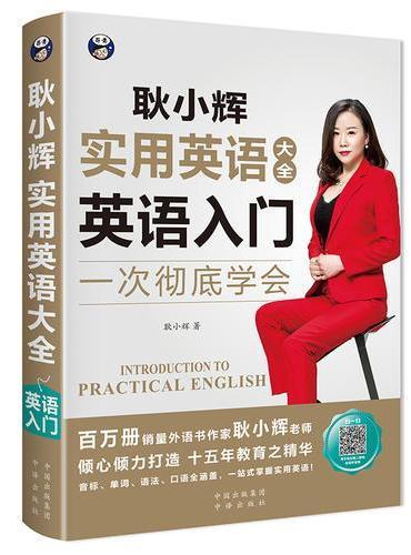 耿小辉实用英语大全 一次彻底学会 英语入门 (英语入门一站掌握 音标、单词、语法、口语一本全掌握 从ABC到流畅口语一次彻底学会 实用英语这本就够了)