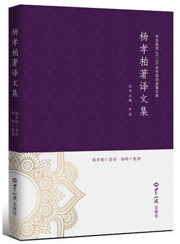 杨孝柏著译文集