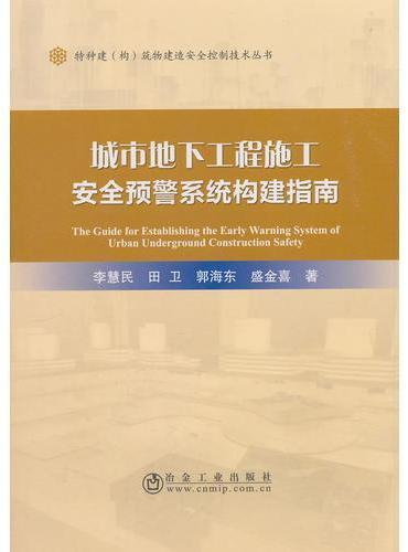 城市地下工程施工安全预警系统构建指南