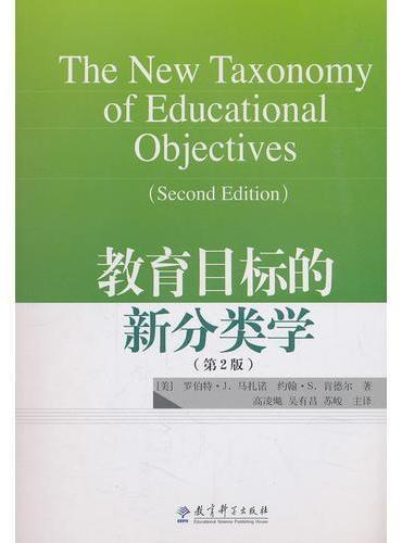 教育目标的新分类学(第2版)
