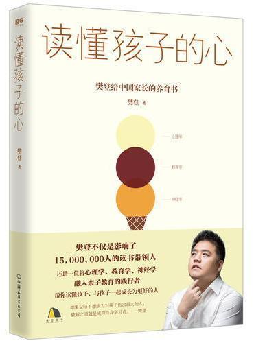 读懂孩子的心:樊登2019年新书.