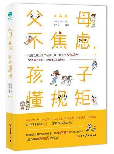 父母不焦虑,孩子懂规矩:一本书解决孩子成长中的致命缺点